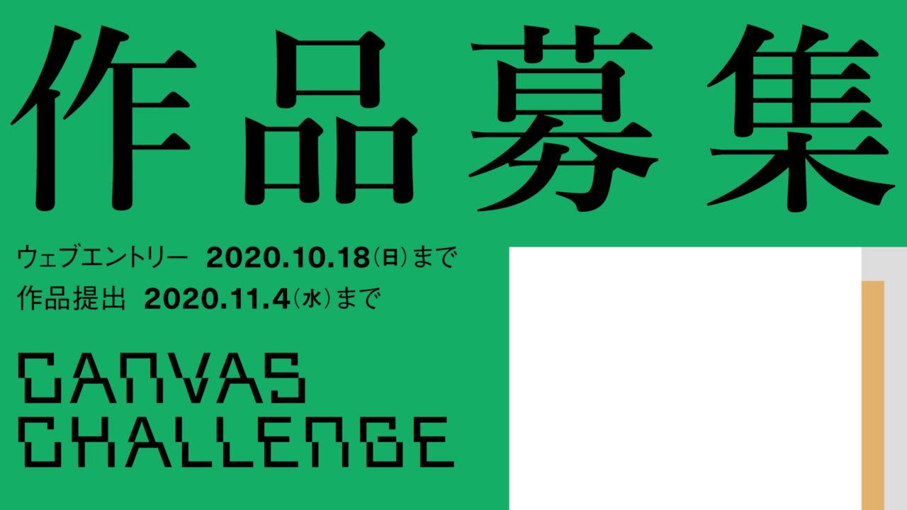 [作品募集]CANVAS CHALLENGE
