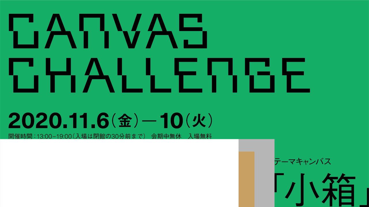 [会期終了]CANVAS CHALLENGE 展