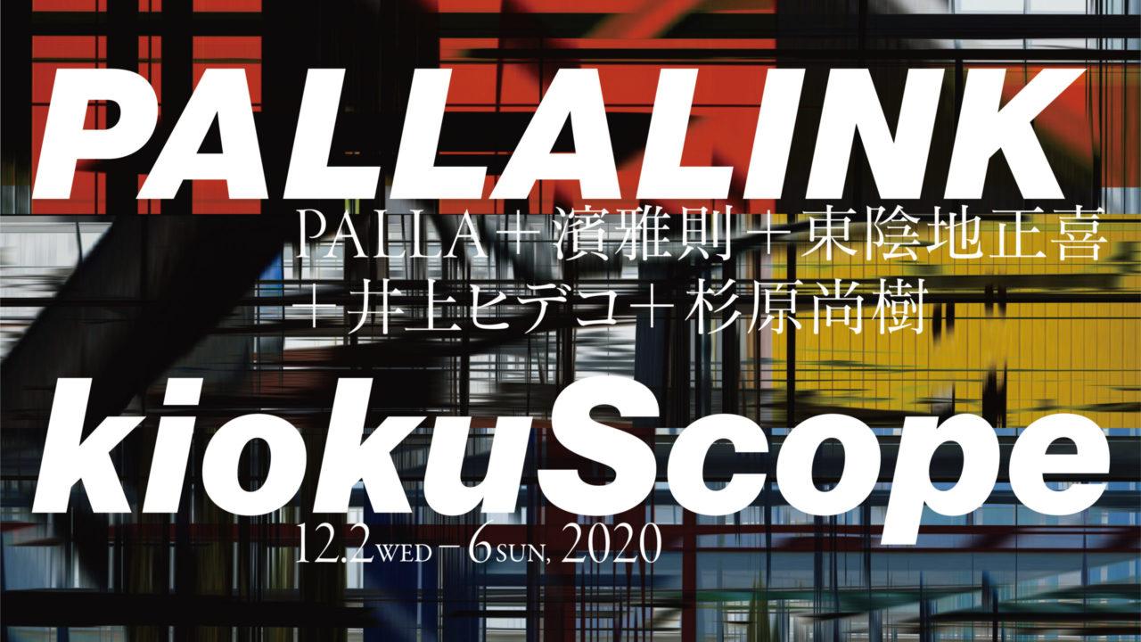 PALLALINK: kiokuScope