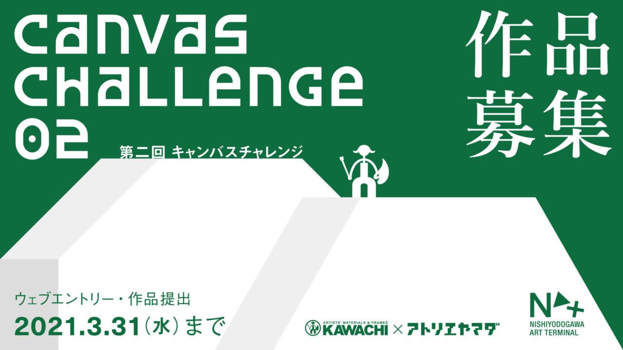 【作品募集】CANVAS CHALLENGE 02