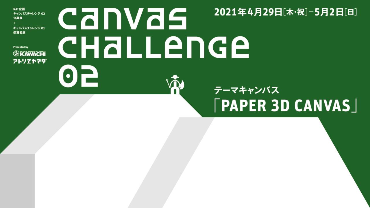 CANVAS CHALLENGE 02